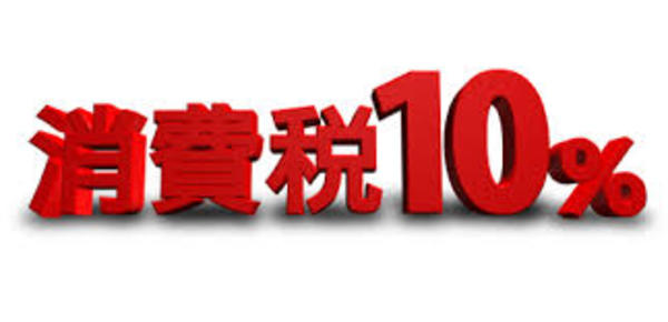 【西新駅近くの美容室リエット】消費税増税に伴う価格改定のお知らせ
