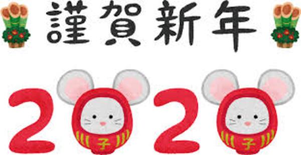 【西新駅近くの美容室リエット】2020年もよろしくお願い致します。