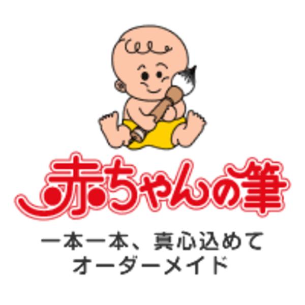【西新駅近くの美容室リエット】早良区城西・西新で赤ちゃん筆作れます。